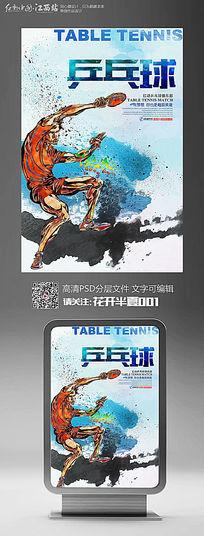 水彩风乒乓球比赛宣传海报设计
