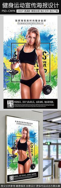 水彩健身运动宣传海报设计
