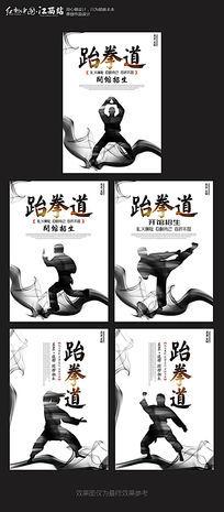 水墨风跆拳道招生主题海报设计