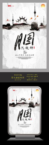 水墨风月圆思故乡中秋节海报设计