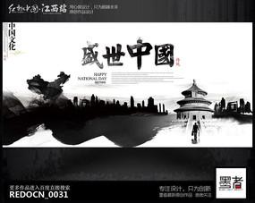 水墨中国风盛世中国国庆节海报设计