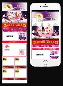 淘宝天猫中秋节手机店铺装修模板图片 PSD
