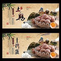土鸡蛋展板宣传海报设计