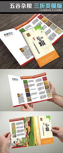 五谷杂粮三折页宣传册模版海报