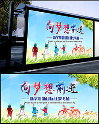 校园时尚简约开学季开学典礼宣传海报