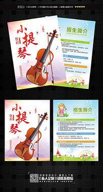 学校招生小提琴培训宣传单