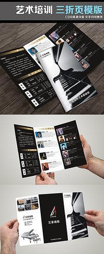 音乐艺术招生班三折页宣传册
