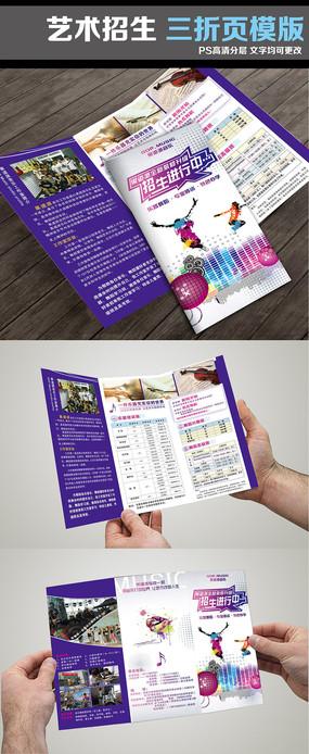 音乐艺术招生三折页宣传册模版图片