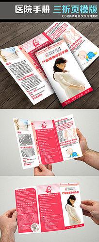 医院孕妇产前筛查三折页宣传手册