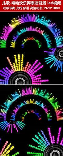 幼儿舞蹈嘻哈欢乐舞舞台背景led视频素材 动感接着 光谱