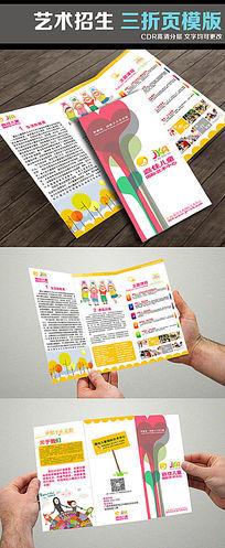 幼儿园儿童班艺术招生三折页宣传册
