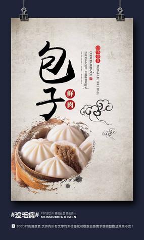 中国风包子美食海报设计