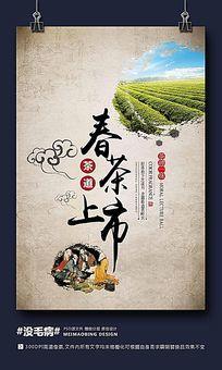 中国风春茶上市茶叶海报