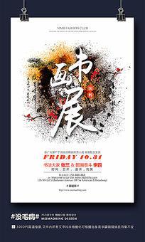 中国风书画展海报设计