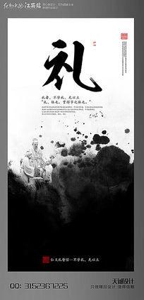 中国风水墨传统仁义礼智信文化展板设计