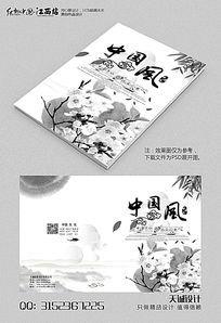 中国风水墨梅花封面设计模板