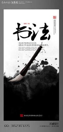 中国风水墨书法招生海报设计