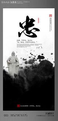 中国风水墨学校传统美德文化展板