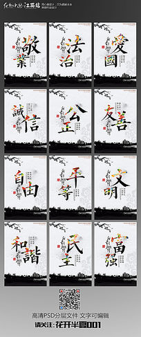 中国风整套创意社会主义核心价值观宣传展板设计图片