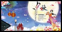 中秋节团圆展板