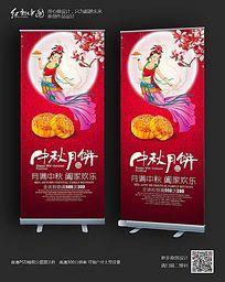 中秋节月饼活动促销易拉宝设计素材