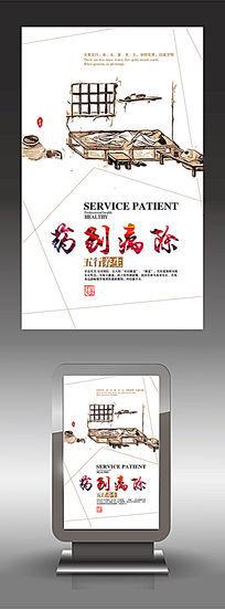 中医海报设计