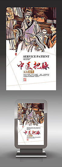 中医诊脉海报