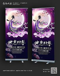 紫色高端中秋节易拉宝素材模板