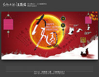 创意大气精美中秋节月圆海报设计模板