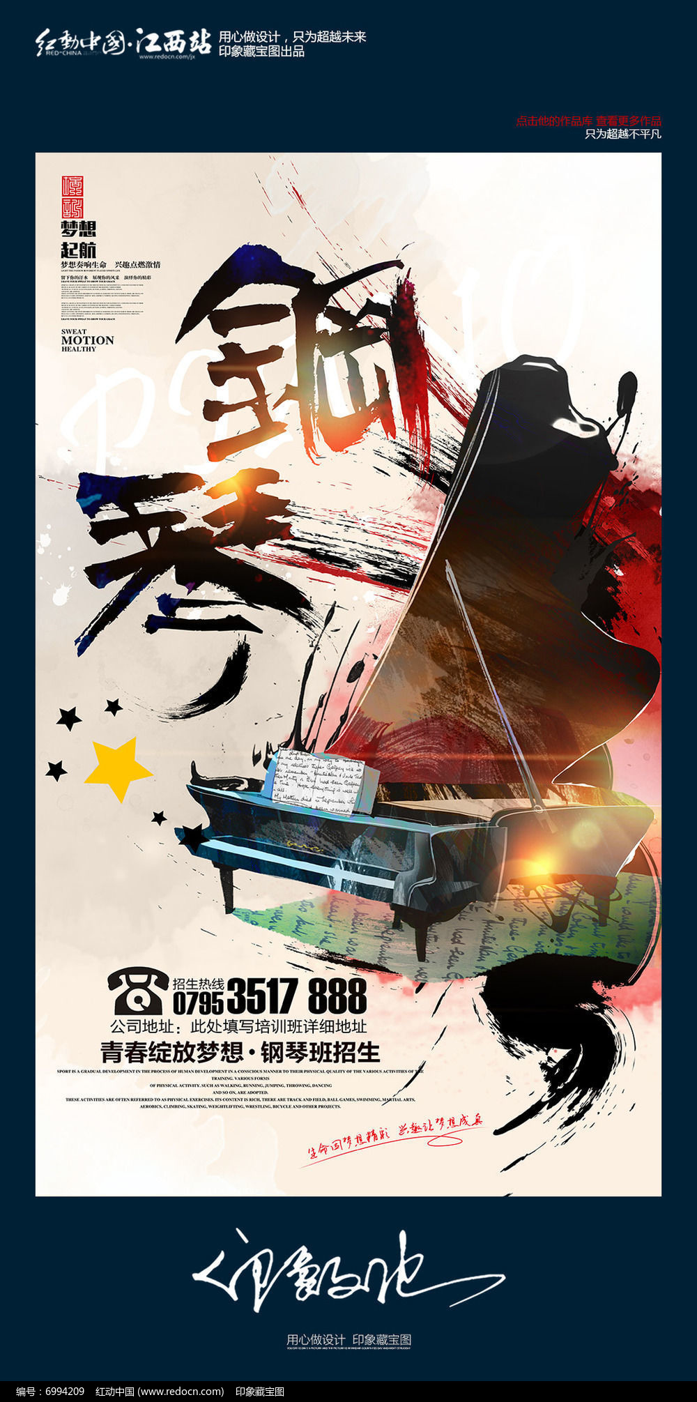 创意水彩钢琴招生培训海报图片
