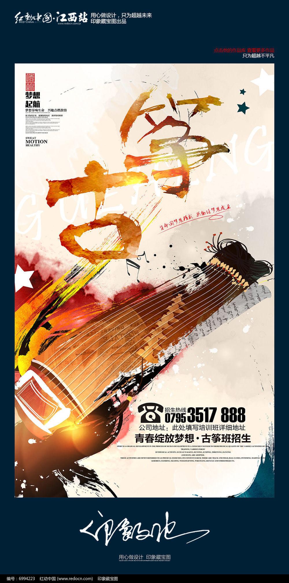 创意水彩古筝招生培训海报图片