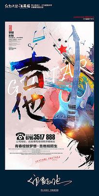 创意水彩吉他招生培训海报