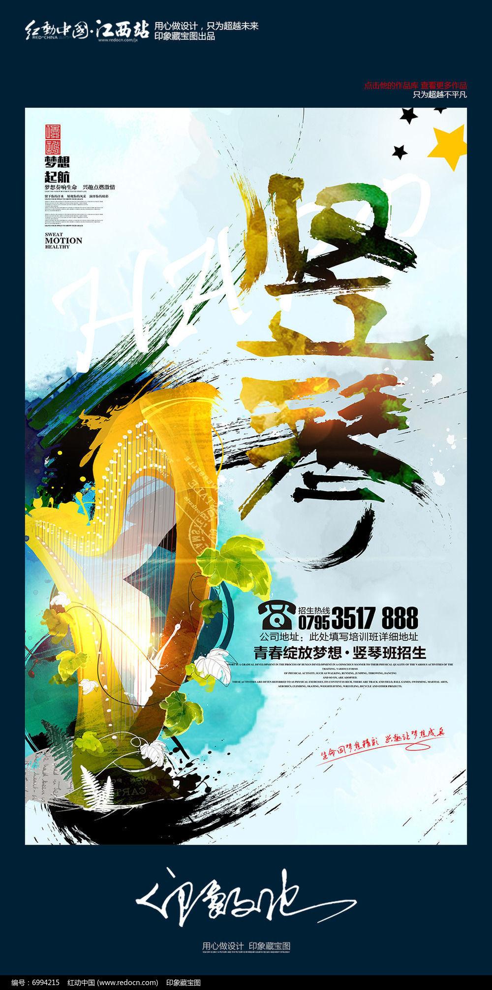创意水彩竖琴招生培训海报图片