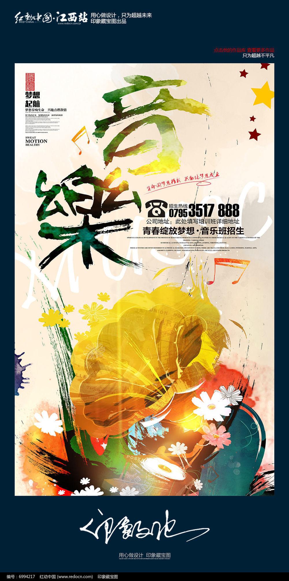 创意水彩音乐招生培训海报图片