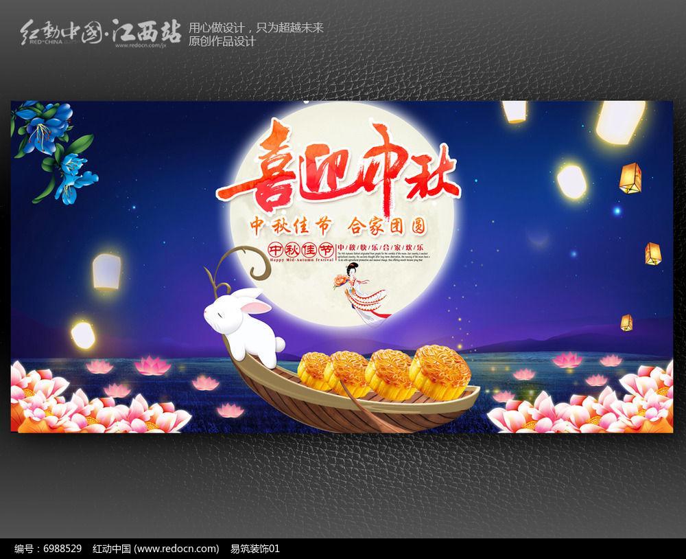 创意喜迎中秋中秋节海报设计图片