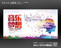 创意音乐梦想音乐宣传海报设计