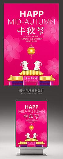 创意玉兔迎中秋节宣传海报设计