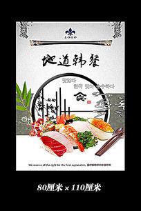 传统韩式韩国美食广告