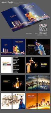 大气房地产招商宣传画册设计模板