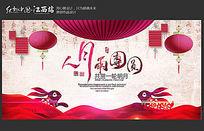 大气中国风中秋节宣传海报设计模板