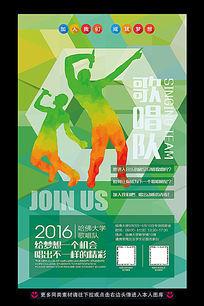 大学生歌唱社团招新海报设计