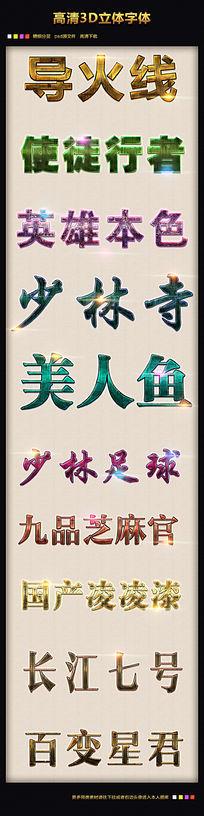 电影海报字体样式下载