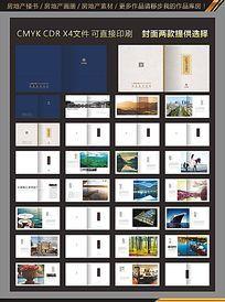 房地产画册楼书