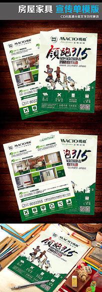 房屋家具促销宣传单3.15活动