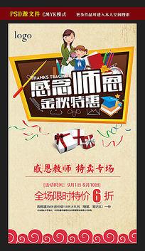 感念师恩教师节促销海报