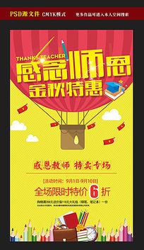 感念师恩教师节海报模板