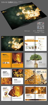 高端大气金融投资画册设计模板