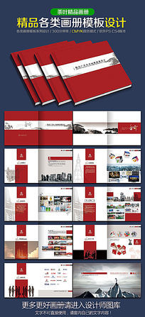 广告传媒公司画册模板