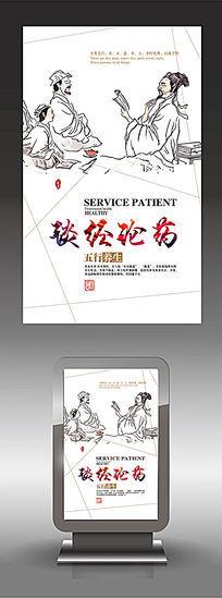 古代中医文化海报