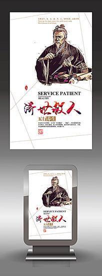 古典名医海报宣传